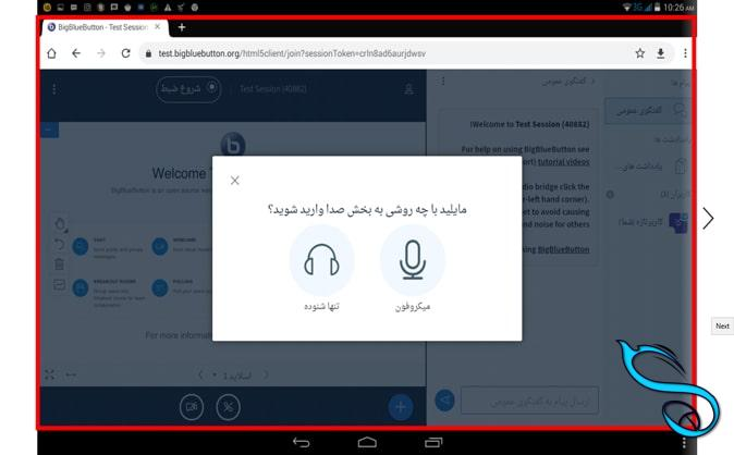 نمایش فارسی bigbluebutton در فایرفاکس اندروید