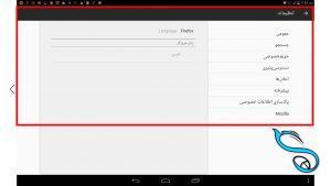 فارسی سازی bigbluebutton در فایرفاکس اندروید
